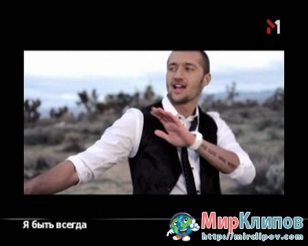 Тамерлан Feat. Super & Алена Омарголиева - Хочу с тобой (New Version)