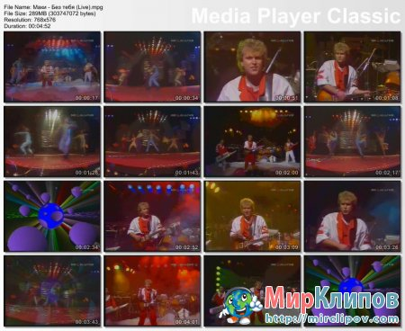 Маки - Без Тебя (Live)