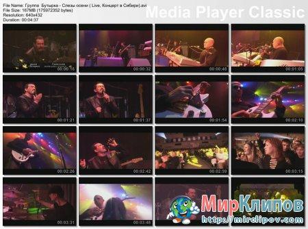 Бутырка - Слезы Оссени (Live, Концерт, Сибирь)