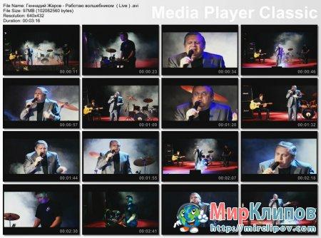 Геннадий Жаров - Работаю Волшебником (Live)