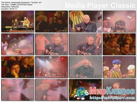 Александр Кузнецов - Грошик (Live)