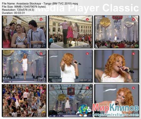Анастасия Стоцкая - Танго (Live, Бал Медалистов, 2010)