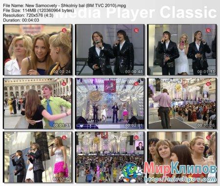 New Самоцветы - Школьный Бал (Live, Бал Медалистов, 2010)