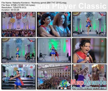 Наташа Королева - Ночной Город (Live, Бал Медалистов, 2010)