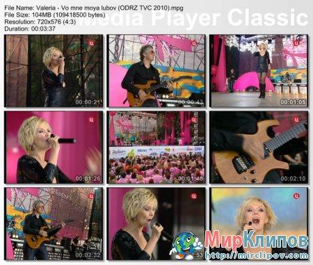 Валерия - Во Мне Моя Любовь (Live, Один День Ради Жизни, 2010)