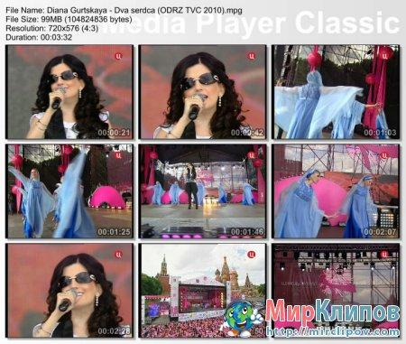 Диана Гурцкая - Два Сердца (Live, Один День Ради Жизни, 2010)