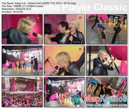 Катя Лель - Хотела Любить (Live, Один День Ради Жизни, 2010)