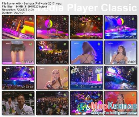 Алиби - Bachata (Live, Песни Моря, 2010)