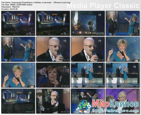 Александр Розенбаум и Любовь Успенская  - Облака (Live)