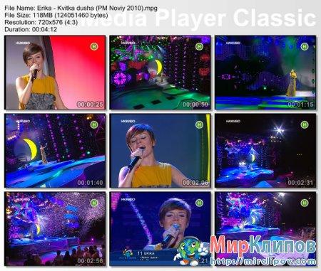Erika - Квітка Душа (Live, Песни Моря, 2010)