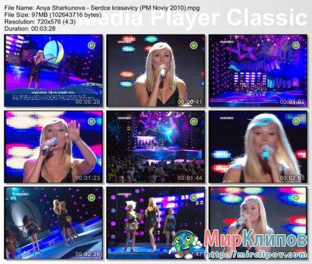 Аня Шаркунова - Сердце Красавицы (Live, Песни Моря, 2010)