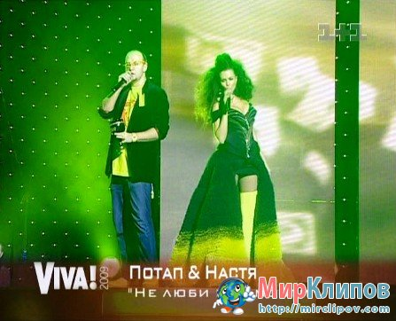 Потап и Настя - Не Люби Мне Мозги (Live, Viva!)