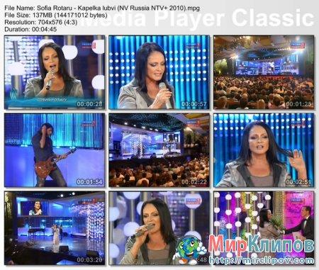 София Ротару - Капелька Любви (Live, Новая Волна, 2010)
