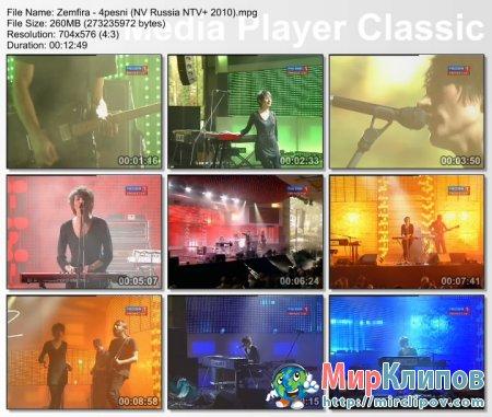 Земфира - Medley (Live, Новая Волна, 2010)