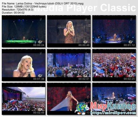 Лариса Долина - Вечная Любовь (Live, День Семьи, Любви И Верности, 2010)