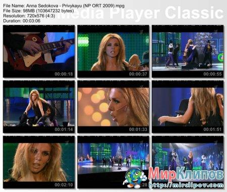 Анна Седакова - Привыкаю (Live, Новые Песни О Главном, 2009)