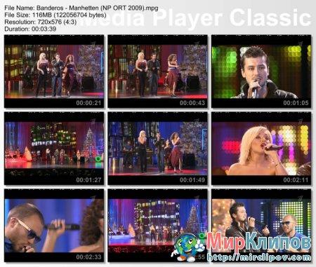 БандЭрос - Манхэттен (Live, Новые Песни О Главном, 2009)