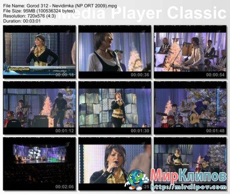 Город 312 - Невидимка (Live, Новые Песни О Главном, 2009)