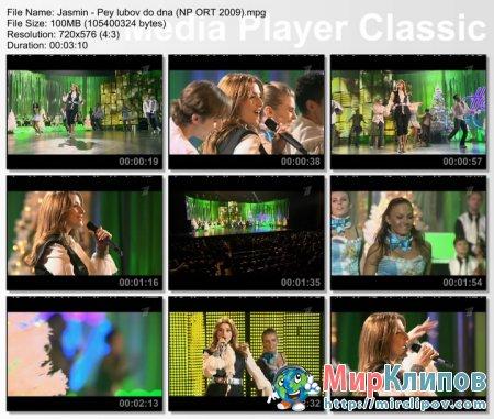 Жасмин - Пей Любовь До Дна (Live, Новые Песни О Главном, 2009)