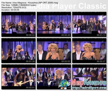 Ирина Аллегрова - Княжна (Live, Новые Песни О Главном, 2009)