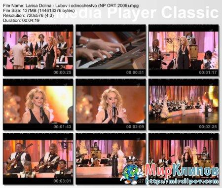 Лариса Долина - Любовь И Одиночество (Live, Новые Песни О Главном, 2009)