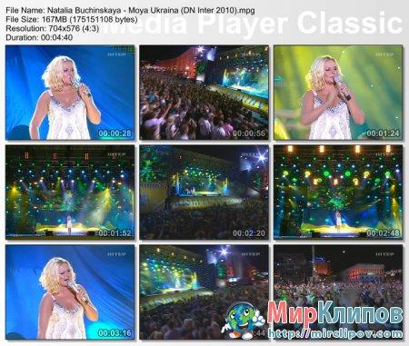 Наталья Бучинская - Моя Украина (Live, День Независимости Украины, 2010)