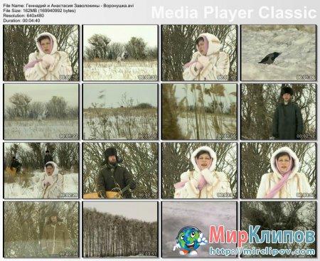 Геннадий и Анастасия Заволокины - Воронушка
