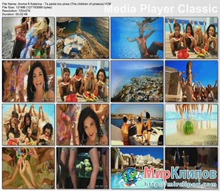 Aroma Feat. Katerina - Ta Pedia Tou Pirea (The Children Of Piraeus)