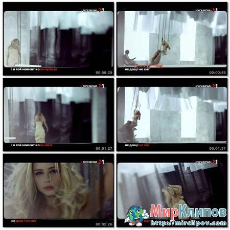 Тина Кароль - Не Дощ