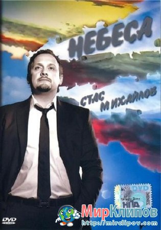 Стас Михайлов - Небеса (Концерт, Кремль, 2008)