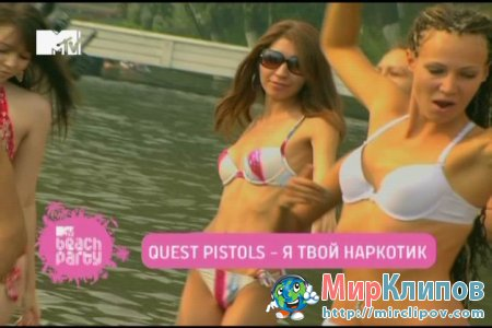 Quest Pistols - Я Твой Наркотик (Live, MTV Beach Party, 2010)