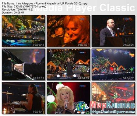 Ирина Аллегрова - Незаконченный Роман, Княжна (Live, Удачные Песни, 2010)