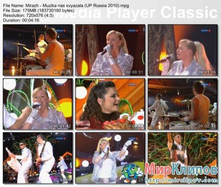Мираж - Музыка Нас Связала (Live, Удачные Песни, 2010)