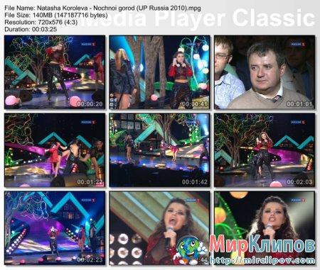 Наташа Королева - Твой Ночной Город (Live, Удачные Песни, 2010)