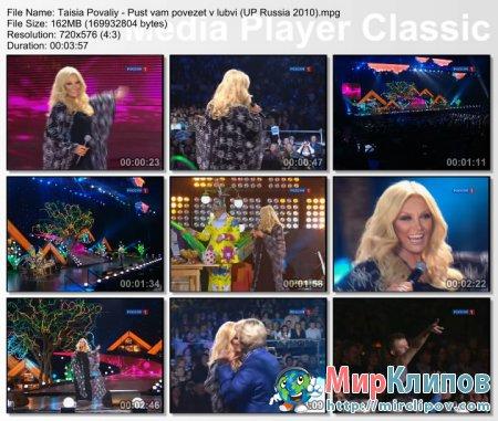 Таисия Повалий - Пусть Вам Повезет В Любви (Live, Удачные Песни, 2010)