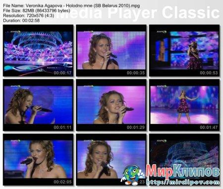 Вероника Агапова - Холодно Мне (Live, Славянский Базар, 2010)
