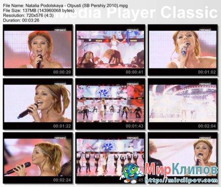 Наталья Подольская - Отпусти (Live, Славянский Базар, 2010)