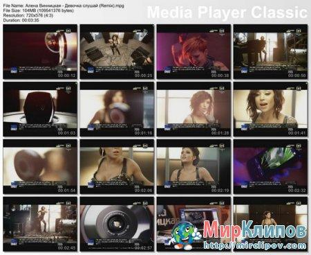 Алена Винницкая - Девочка Слушай (Remix)