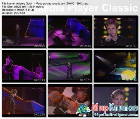 Андрей Губин - Моя Последняя Любовь (Live, Телешоу 50х50, 1994)