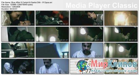 Blue Affair Feat. Carlprit & Sasha Dith - Я Одна