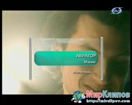Авиатор - Мания (Live)