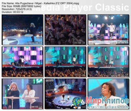 Алла Пугачева и Мигель - Кафешка (Live, Фабрика Звезд 5, 2004)