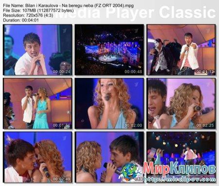Дима Билан и Юлианна Караулова - На Берегу Неба (Live, Фабрика Звезд 5, 2004)