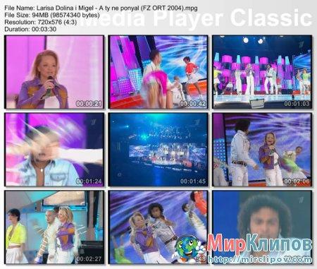 Лариса Долина и Мигель - А Ты Не Понял (Live, Фабрика Звезд 5, 2004)