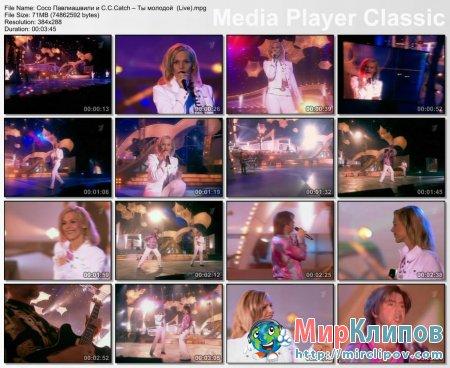 Сосо Павлиашвили и C.C. Catch – Ты Молодой (Live)