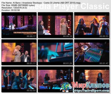 Al Bano и Анастасия Стоцкая - Canto Di Liberta (Al Bano и Его Леди, Live, 2010)