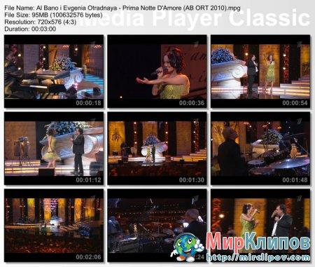 Al Bano и Евгения Отрадная - Prima Notte D'Amore (Al Bano и Его Леди, Live, 2010)