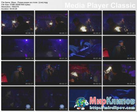 Жека - Рюмка Водки На Столе (Live)