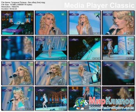 Полина Гагарина - Без Обид (Live)
