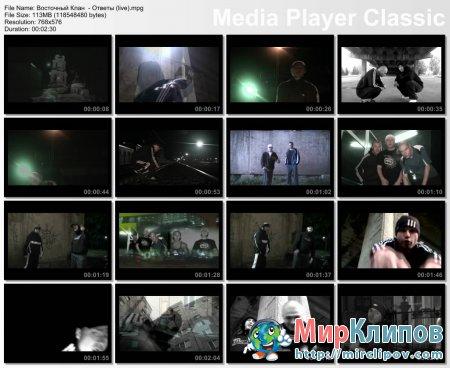 Восточный Клан  - Ответы (Live)